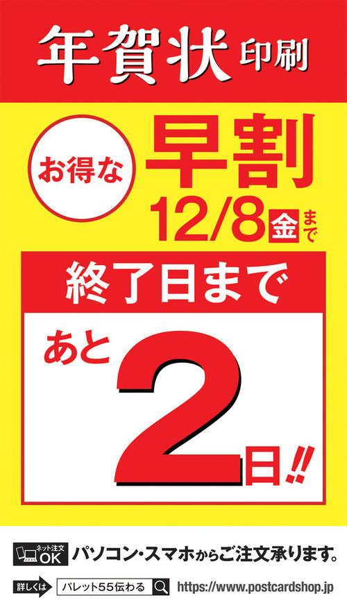 ・年賀カウントダウン早割り-02