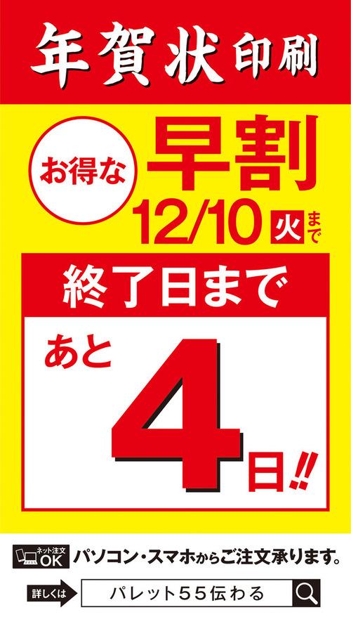 2020年賀)サイネージ_CD早割_04