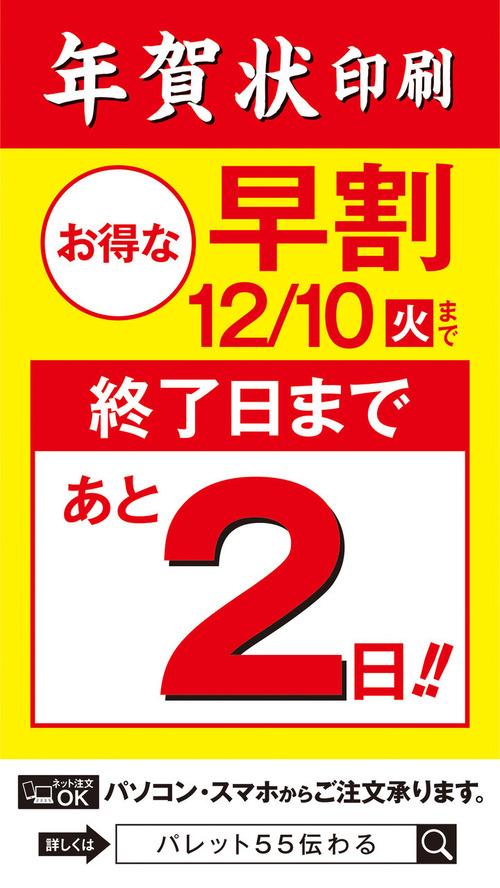 2020年賀)サイネージ_CD早割_02
