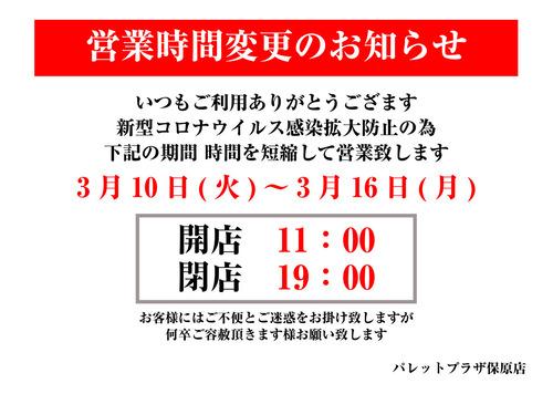 コロナ_営業時間-01