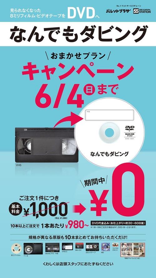 なんダビ_0円CP用サイネージ