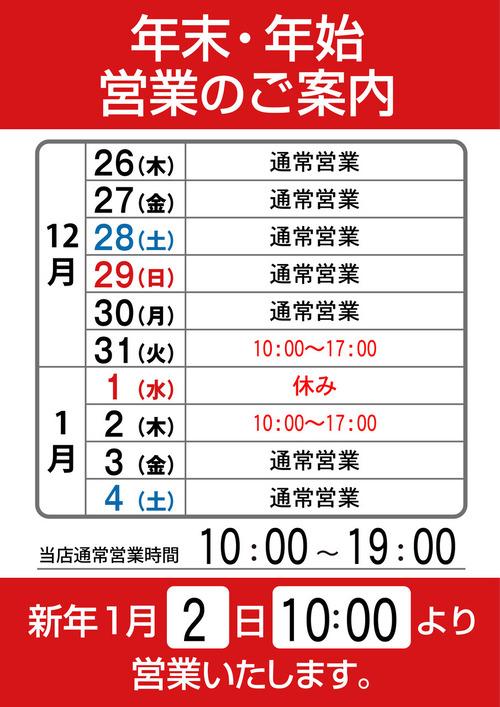 【年賀2020】年末年始休業日POP (1)
