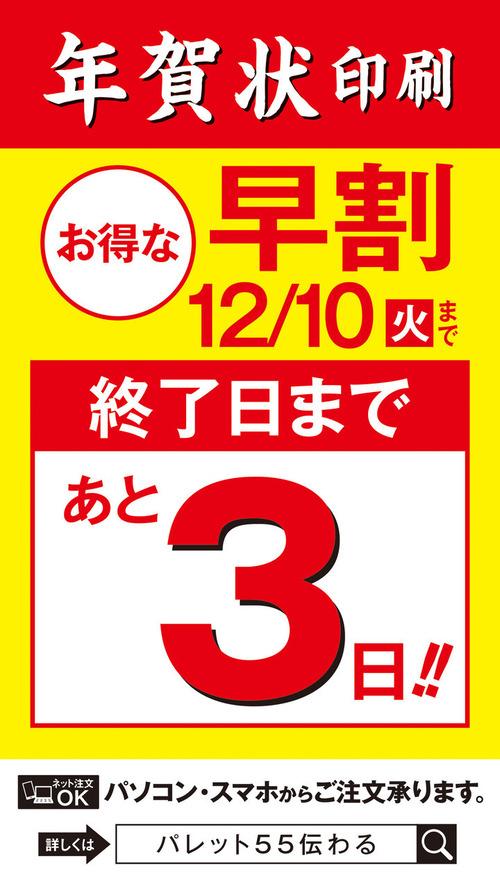 2020年賀)サイネージ_CD早割_03
