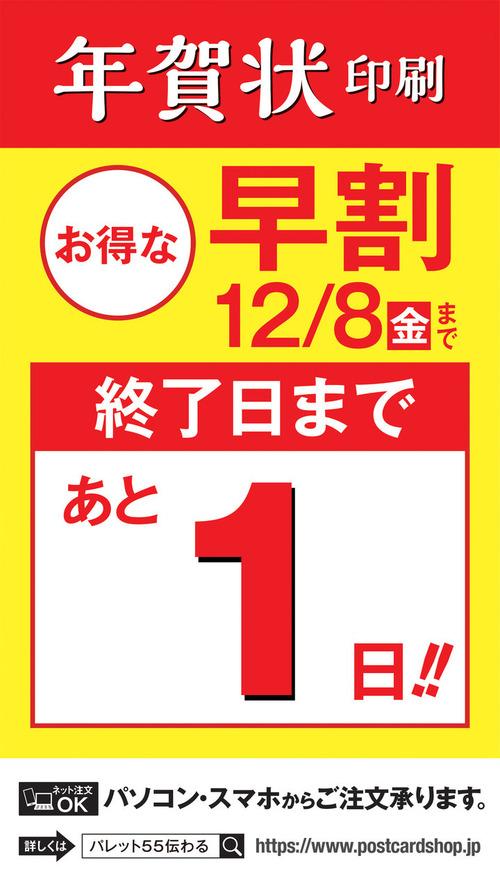 ・年賀カウントダウン早割り-01 (1)