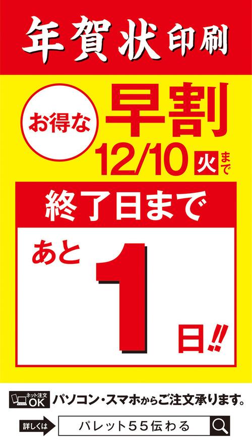 2020年賀)サイネージ_CD早割_01