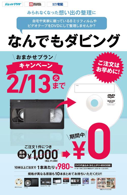 dvd0108main