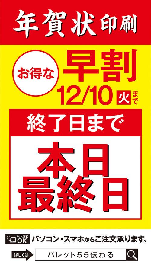 2020年賀)サイネージ_CD早割_最終日