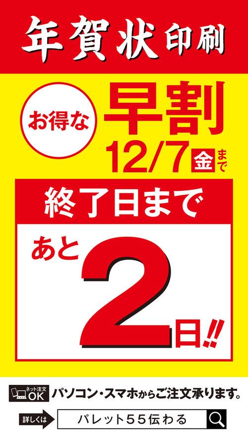 2019年賀サイネージCD早割-02