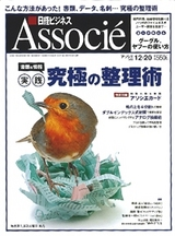 日経ビジネスアソシエ2