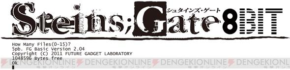 STEINS GATE 8bit 初回版