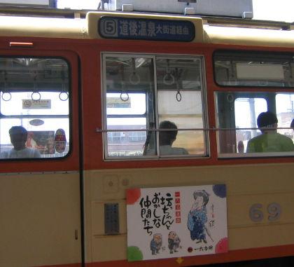 松山市内電車