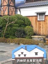 大蔵記念館