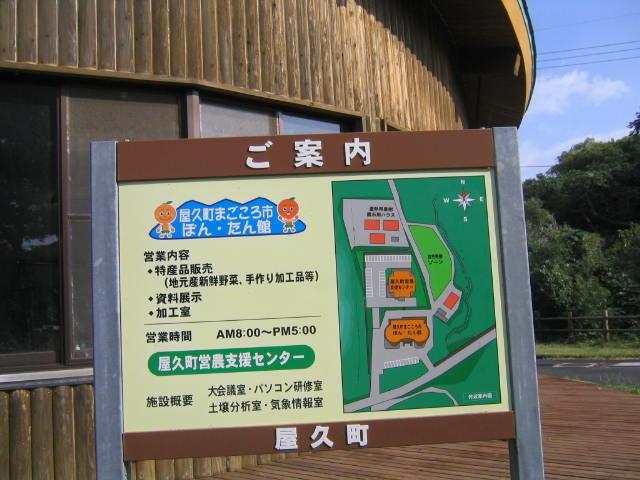 屋久町営センター
