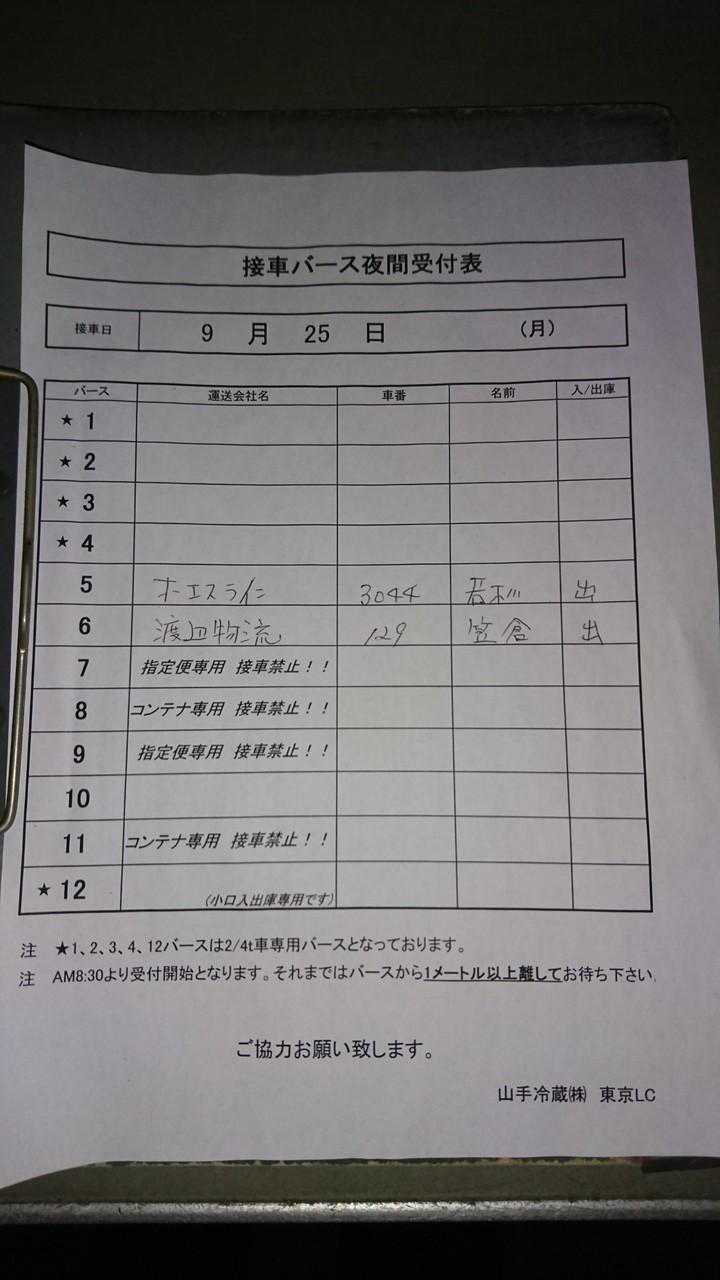 山手冷蔵(株)東京 : NHGコミュニ...