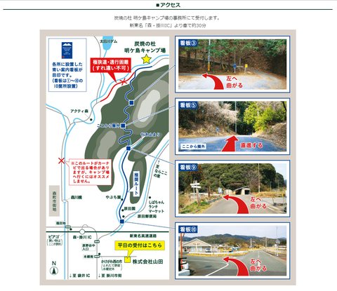 明ヶ島キャンプ場看板
