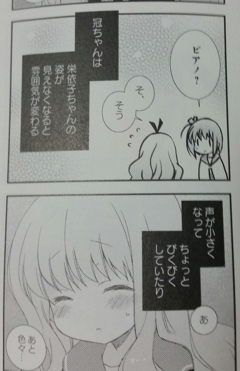 こじらせboy meets girl 最終回
