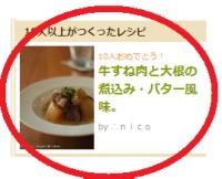 2012228牛すね大根話題入りa