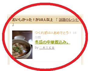20120919冬瓜煮話題入り