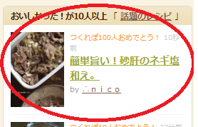 20120723砂肝つくれぽ100