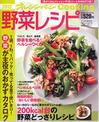 野菜レシピ表紙