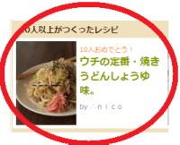 20130503焼きうどん話題入りa