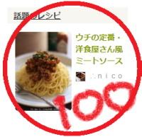 20140725ミートソース話題入りつくれぽ100a