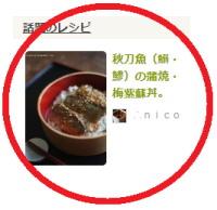 20140707梅紫蘇蒲焼話題入りa