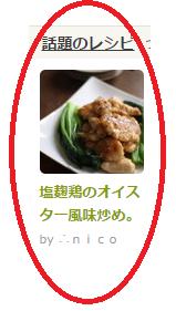 20170202塩麹鶏話題入り