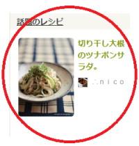 20140320切干ツナぽん話題入りa
