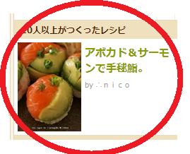 20121108アボカドサーモン鮨話題入り