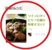 20140714牡蠣味噌マヨ話題入りa