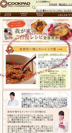 2011.04.04再春館レシピコンテスト受賞
