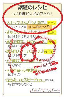 2011.05.21スナップつくれぽ100
