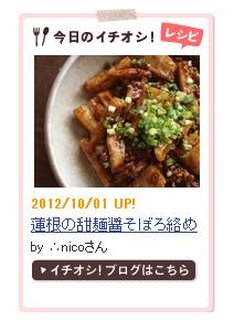 20121001レシピブログイチオシレシピ