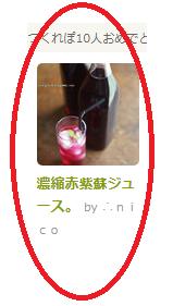 20180627紫蘇ジュース