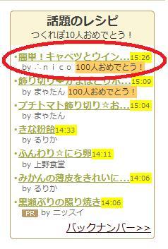 110105つくれぽ100キャベツパスタ