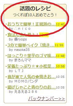 100601つくれぽ黒糖かりんとう