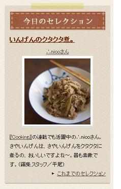 2011.7.4オレペセレクション