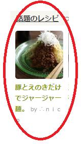 20170507ジャージャー麺