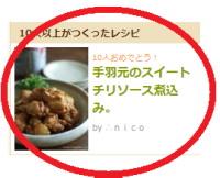 2013125手羽元スイチリ話題入りp