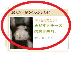 20121213天かすチーズおむすび話題入り