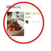 20140702タコキムチ話題入りpc