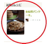 20140525全粒粉パンケーキ話題入りa
