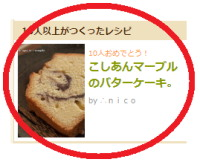 20130708こしあんケーキ話題入りa