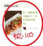 20131107海老カリ100人話題入りa
