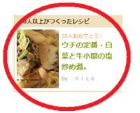 20130129白菜牛小間話題入りc