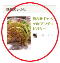 20140402アンチョビキャベツつくれぽ10話題入りa