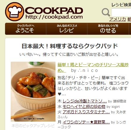 100827COOKピックアップ