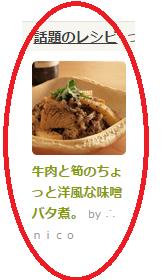 20150403筍味噌バタ話題入り
