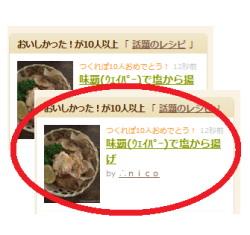 20120725味覇唐揚げ話題入り。a